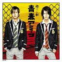 青春アミーゴ/修二と彰[CD]通常盤【返品種別A】