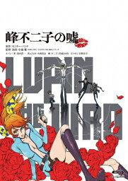 LUPIN THE IIIRD 峰不二子の嘘 限定版/アニメーション