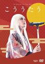 """【送料無料】Ko Shibasaki Live Tour 2015""""こううたう"""