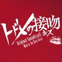 ドラマ「トドメの接吻」オリジナル・サウンドトラック/Ken Arai[CD]【返品種別A】