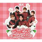 [限定盤]プロポーズ〜ありがとうBOX〜/純烈[CD]【返品種別A】