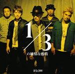 [期間限定][限定盤]1/3の純情な感情/FLOW[CD]【返品種別A】