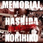 メモリアル-NEW EDITION-/はしだのりひこ[CD]【返品種別A】