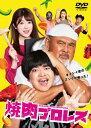 【送料無料】焼肉プロレス DVD-BOX/加藤諒[DVD]【返品種別A】