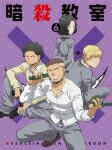 「暗殺教室」Blu-ray初回生産限定版 6/アニメーション