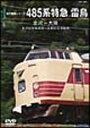 485系特急雷鳥 金沢-大阪(金沢総合車両所-京都総合運転所)[DVD]
