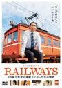 【送料無料】RAILWAYS【レイルウェイズ】/中井貴一[DVD]【返品種別A】【smtb-k】【w2】