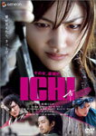 【送料無料】ICHI/綾瀬はるか[Blu-ray]【返品種別A】【smtb-k】【w2】