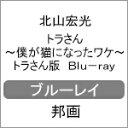 【送料無料】トラさん〜僕が猫になったワケ〜(トラさん版 Blu-ray)/北山宏光[Blu-ray]【返品種別A】