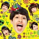 ケロケロ/けみお & アミーガチュ[CD]通常盤【返品種別A】