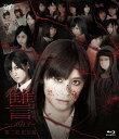 【送料無料】讐 〜ADA〜 第二部 絶望篇/仙石みなみ[Blu-ray]【返品種別A】