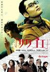 【送料無料】「サクゴエ」/中村靖日[DVD]【返品種別A】