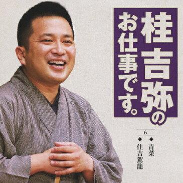 桂吉弥のお仕事です。6/桂吉弥[CD]【返品種別A】