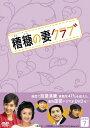 【送料無料】糟糠の妻クラブ DVD-BOX 7/キム・ヘソン...