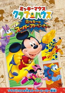 【送料無料】ミッキーマウス クラブハウス/ミッキーのスーパーアドベンチャー/子供向け[DVD]…