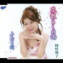 花散らしの雨/岡咲翔子[CD]【返品種別A】