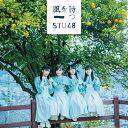[限定盤]風を待つ(初回限定盤/Type-B)/STU48[CD+DVD]【返品種別A】