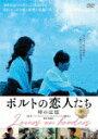 【送料無料】ポルトの恋人たち 時の記憶/柄本佑[DVD]【返品種別A】