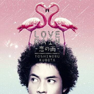 LOVE RAIN〜恋の雨〜/久保田利伸[CD]【返品種別A】