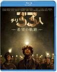 チリ33人 希望の軌跡/アントニオ・バンデラス[Blu-ray]【返品種別A】
