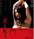 【送料無料】花と蛇3 特別版/小向美奈子[Blu-ray]【返品種別A】