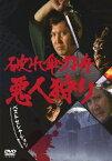 【送料無料】「破れ傘刀舟 悪人狩り」ベスト・セレクション DVD-SET/萬屋錦之介[DVD]【返品種別A】