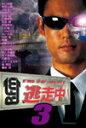 【送料無料】逃走中3~run for money~/TVバラエティ[DVD]【返品種別A】【smtb-k】【w2】