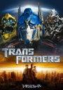 DVD『トランスフォーマー』
