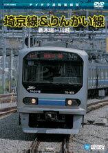 【送料無料】埼京線・りんかい線(新木場〜川越)/鉄道[DVD]【返品種別A】