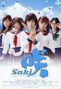 【送料無料】ドラマ「咲-Saki-」/浜辺美波[DVD]【返品種別A】