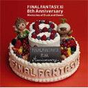 FINAL FANTASY XI 8th Anniversary -Memories of Dusk and Dawn/ゲーム・ミュージック[CD]【返品種別A】