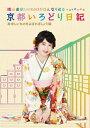 【送料無料】横山由依(AKB48)がはんなり巡る 京都いろどり日記 第4巻「美味しいものをよばれましょう」編/横山由依[DVD]【返品種別A】