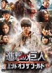 【送料無料】進撃の巨人 ATTACK ON TITAN エンド オブ ザ ワールド DVD 通常版/三浦春馬[DVD]【返品種別A】