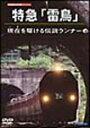 特急雷鳥号 現在の時を駆ける伝説ランナー[DVD]