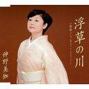 浮草の川/神野美伽[CD]【返品種別A】