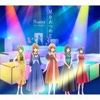 劇場版『SHIROBAKO』主題歌「星をあつめて」/fhana[CD]【返品種別A】