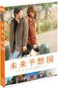 【送料無料】未来予想図〜ア・イ・シ・テ・ルのサイン〜【通常版】/松下奈緒[DVD]【返品種別A】
