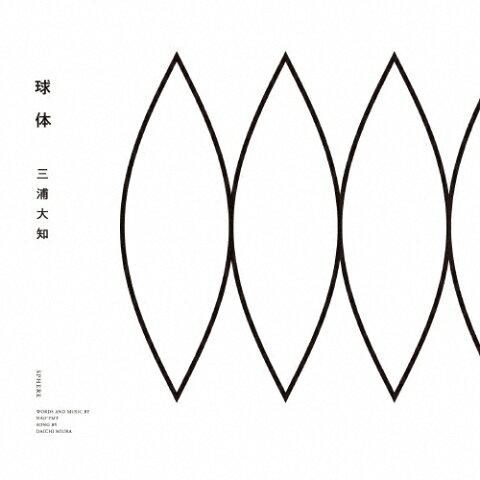 【送料無料】球体(Blu-ray付)/三浦大知[CD+Blu-ray]【返品種別A】