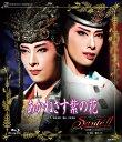 【送料無料】『あかねさす紫の花』『Sante!!』〜最高級ワイン...