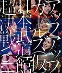 アップアップガールズ(仮)日本武道館超決戦vol.1|アップアップガールズ(仮)|TPRB-0005
