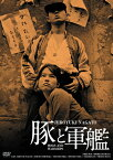 豚と軍艦 HDリマスター版/長門裕之[DVD]【返品種別A】