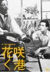 木下惠介生誕100年 花咲く港/上原謙[DVD]【返品種別A】