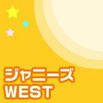 【送料無料】[先着特典:ポストカード]ジャニーズWEST 1stドーム LIVE 24から感謝届けます<DVD通常仕様>/ジャニーズWEST[DVD]【返品種別A】