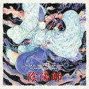 【送料無料】オリジナル・サウンドトラック「陰陽師」コンプリート/梅林茂[Blu-specCD2]【返