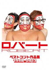 【送料無料】ロバートのベストコント作品集1998〜2013/ロバート(お笑い)[DVD]【返品種別A】