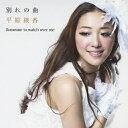 別れの曲/平原綾香[CD]【返品種別A】