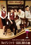 Bar アンラッキーは涙に濡れる 下巻/石田明[DVD]【返品種別A】