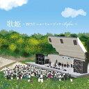 歌姫〜BEST ニューミュージック Before〜/オムニバス[CD]【返品種別A】
