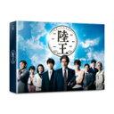【送料無料】陸王 -ディレクターズカット版- DVD BOX/役所広司[DVD]【返品種別A】