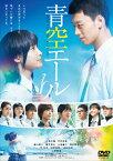 【送料無料】青空エール DVD 通常版/土屋太鳳[DVD]【返品種別A】